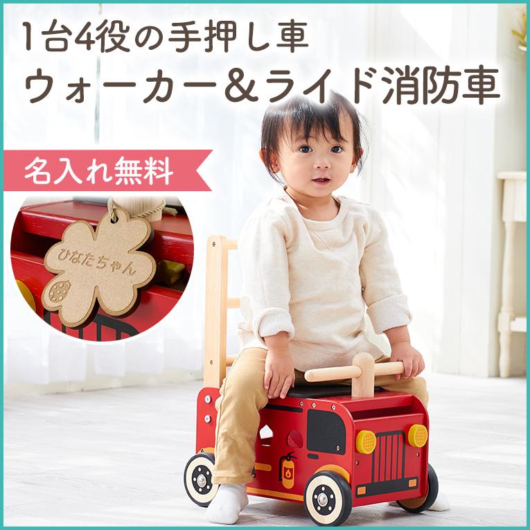 1歳の誕生日プレゼントに当店一押し!ウォーカー&ライド消防車