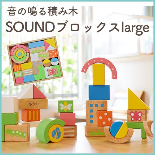 1歳の誕生日プレゼントに人気NO.1の木のおもちゃの積み木音の鳴る積み木「SOUNDブロックスlarge」