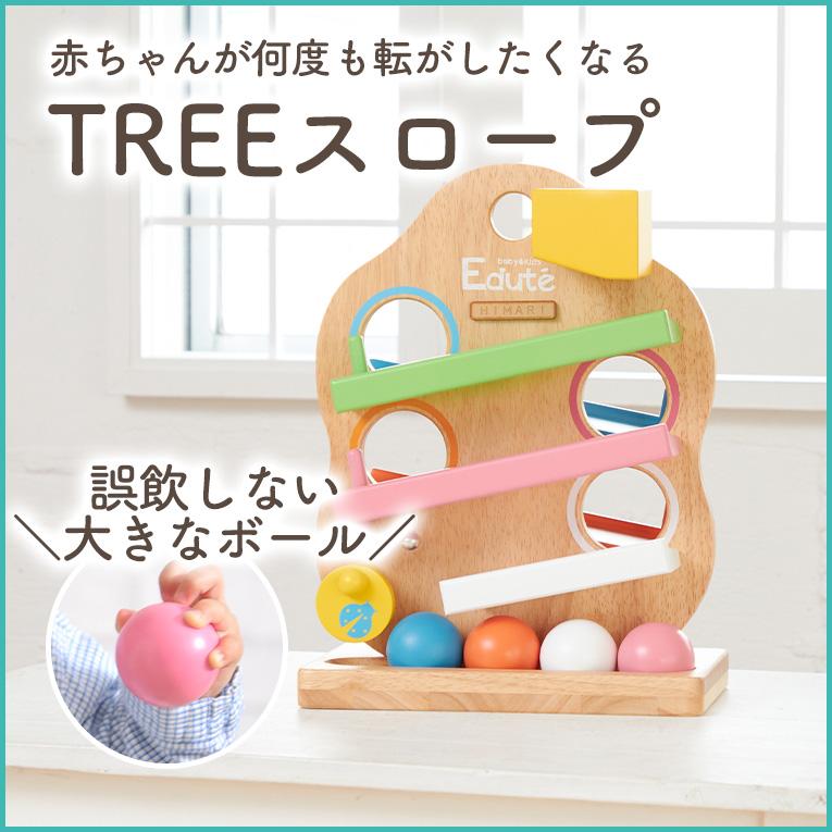 1歳の誕生日プレゼントにオススメ!転がすおもちゃ「TREEスロープ」