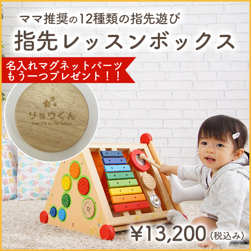 1歳の誕生日プレゼントにオススメ!多機能な指先知育のおもちゃ「指先レッスンボックス」