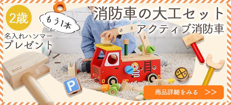 脳の発達には指先を使う知育玩具がおすすめ。2歳の誕生日プレゼントは大工さん遊びが楽しめる木のおもちゃ「アクティブ消防車」