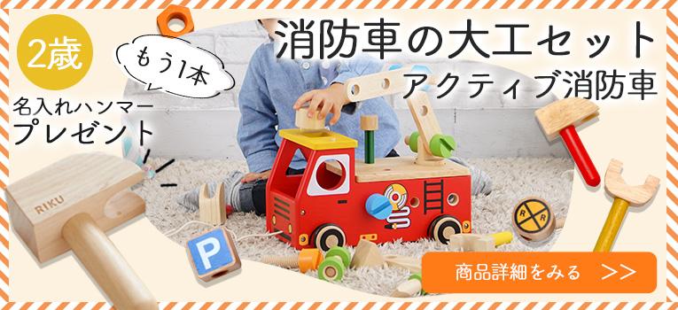 2歳誕生日プレゼントにおすすめ!工具セットで大工さん遊びが楽しめる木のおもちゃ「アクティブ消防車」