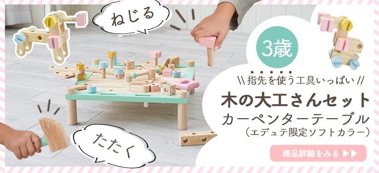 3歳のお誕生日におすすめな指先を使う知育がいっぱいの木のおもちゃの大工さんセット「カーペンターテーブル」