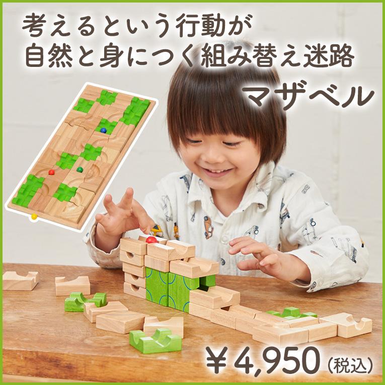 組み替えパズルでお子様の創造力がかきたてられる知育玩具「マザベル」