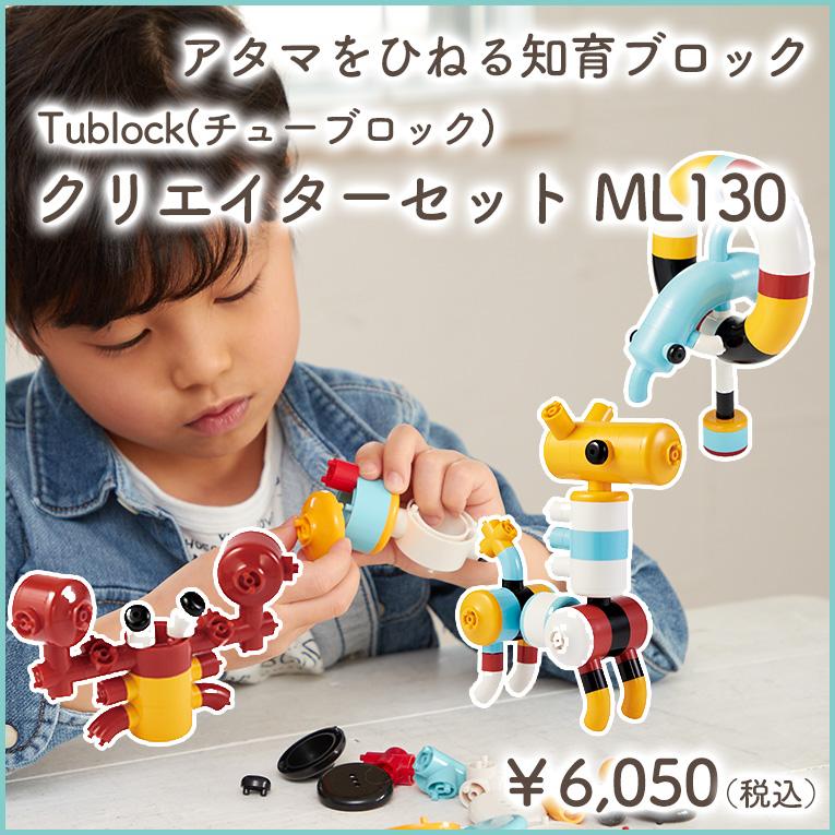 お子様の創造力がかきたてられる知育ブロック、Tublock(チューブロック) 「クリエイターセット ML130」