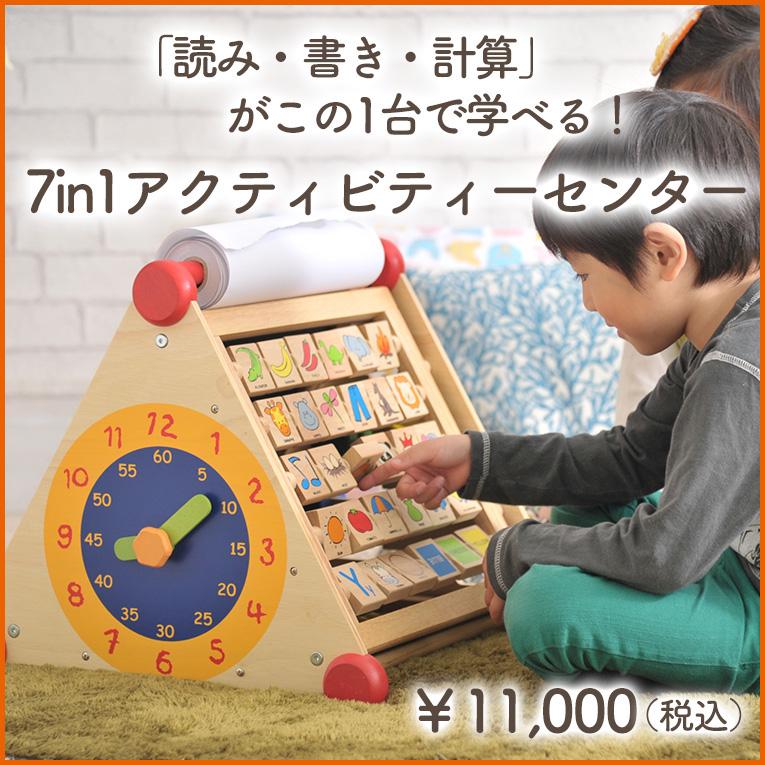 入園・入学に役立つ木のおもちゃ知育玩具の王様「7in1アクティビティ―センター」