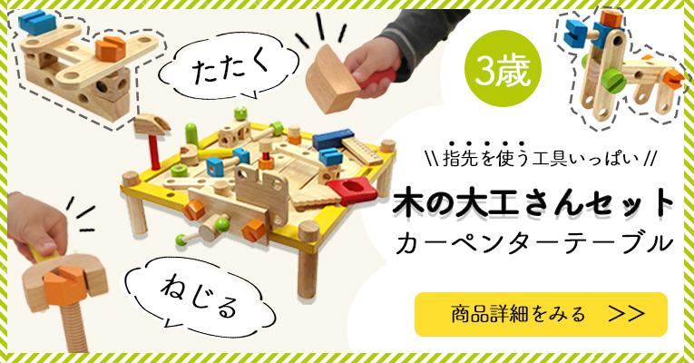 3歳誕生日プレゼントには第二の脳を育てる、木のおもちゃの大工さんセット「カーペンターテーブル」