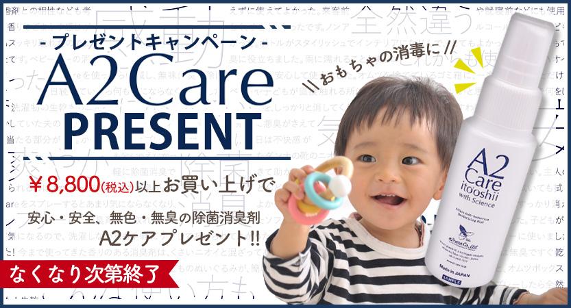 税込み8800円以上でA2careプレゼント!