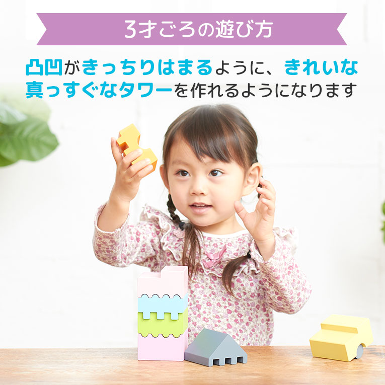 3歳頃の遊び方