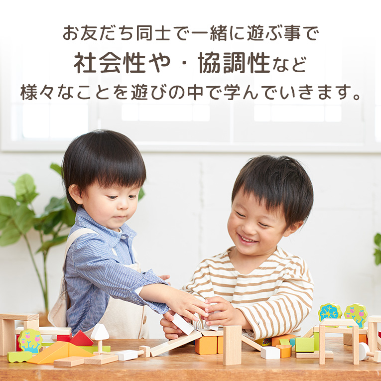 社会性や協調性を学べます