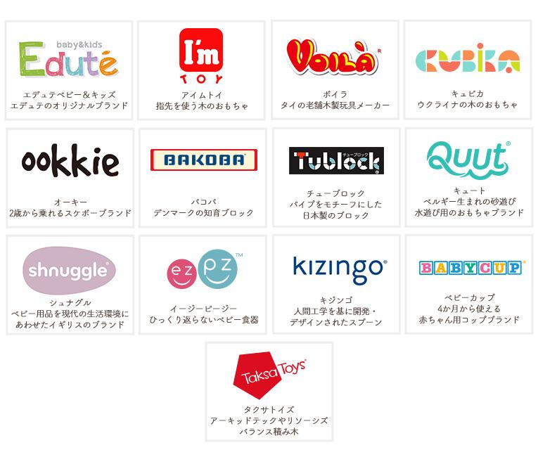 エデュテは下記ブランドの日本総代理店です
