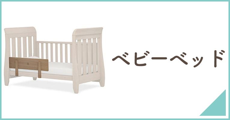 新生児期の赤ちゃんのお世話に欠かせないベビーベッドならこちら