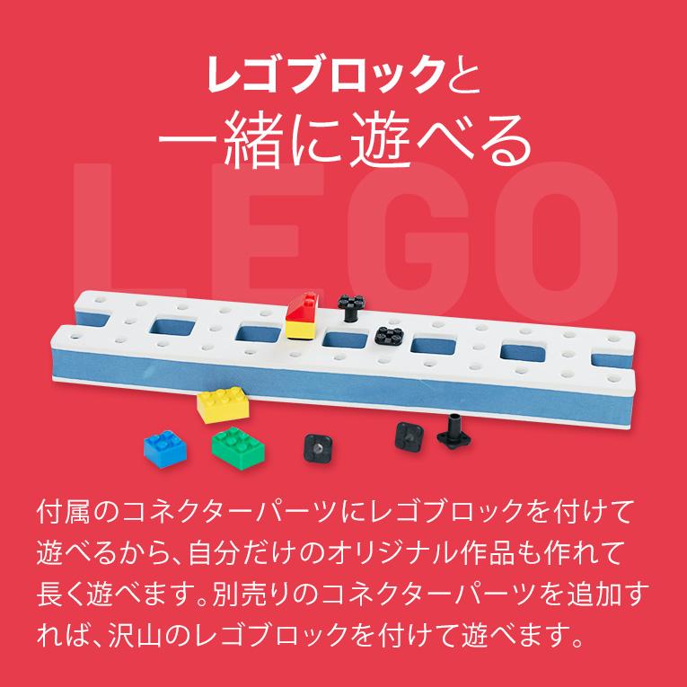 レゴブロックとつなげて遊べる