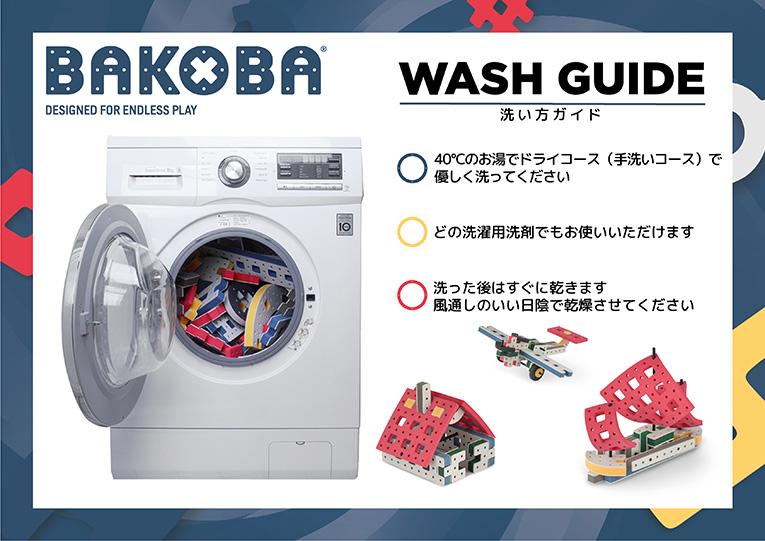 洗濯機でも丸洗いOK