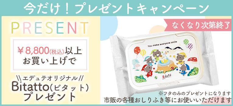 税込み8800円以上でビタットプレゼント!