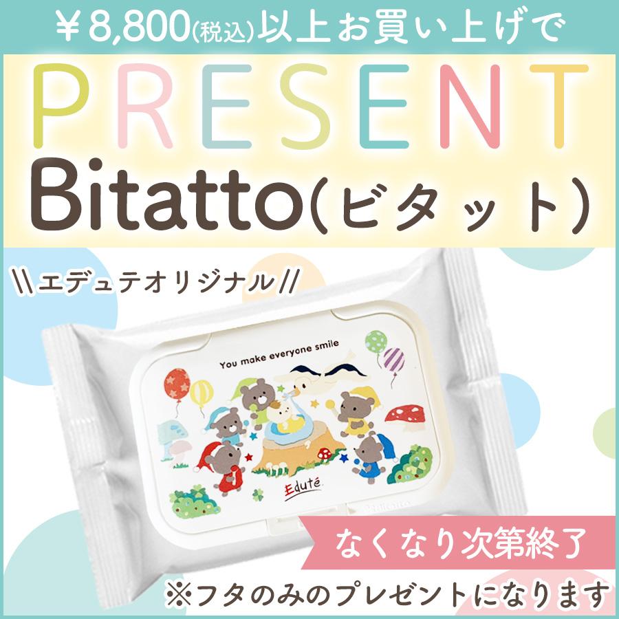 8800円以上でビタットプレゼント!