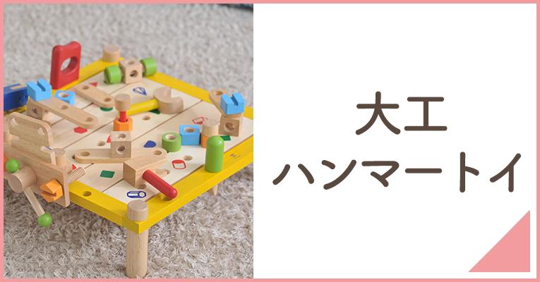 赤ちゃんが楽しめる木のおもちゃの大工・ハンマートイはこちら