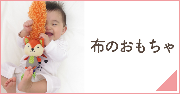 新生児や赤ちゃんにぴったりの布のおもちゃや布絵本ならこちら
