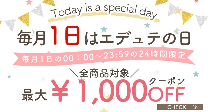 Instagram1.4万人突破キャンペーン