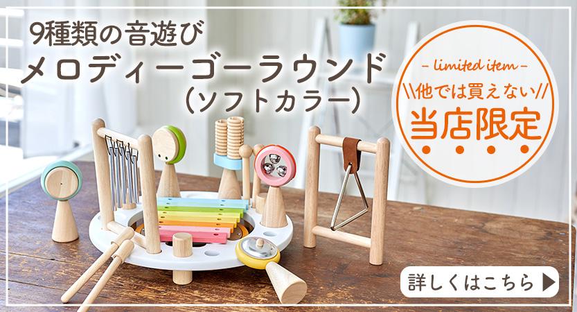 1歳の誕生日プレゼントの木のおもちゃはエデュテ本店限定商品の音の鳴るおもちゃ「メロディーゴーラウンド(ソフトカラー)