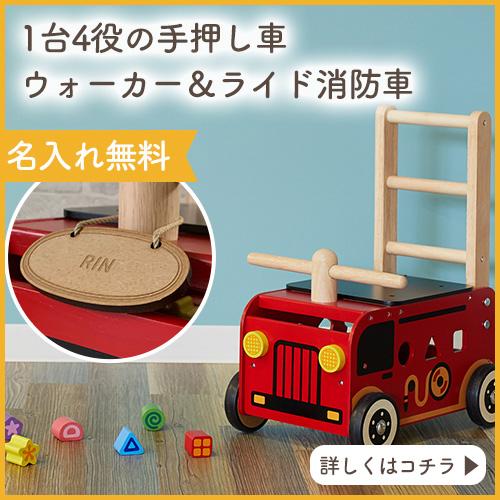 ウォーカー&ライド消防車