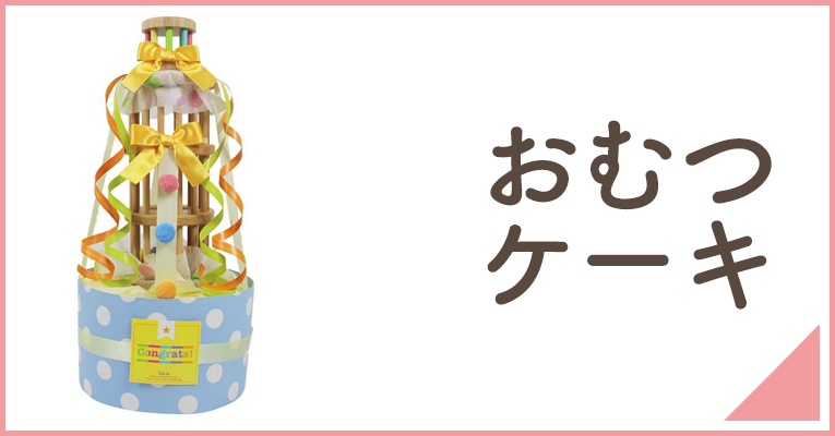 出産祝いにピッタリのエデュテの木のおもちゃを取り入れた豪華なおむつケーキならこちら