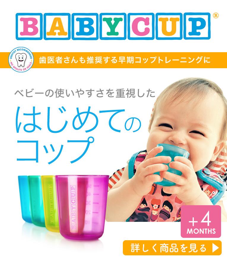 はじめてのコップBABYCUP(ベビーカップ)