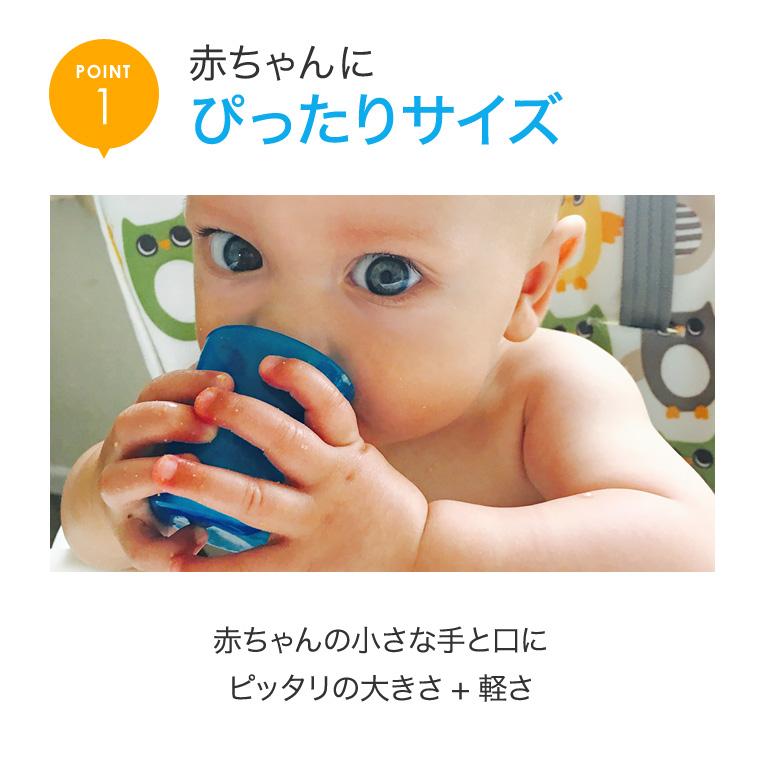 赤ちゃんにピッタリのサイズ