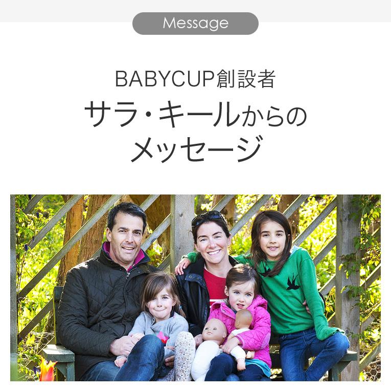 BABYCUP創設者からのメッセージ