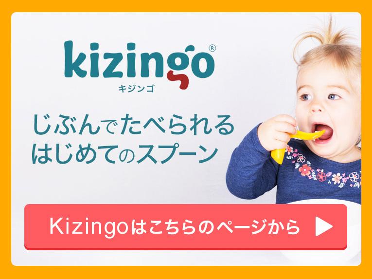 kizingoキジンゴ