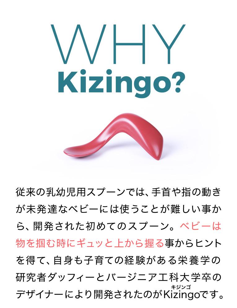 kizingoキジンゴ ベビースプーン
