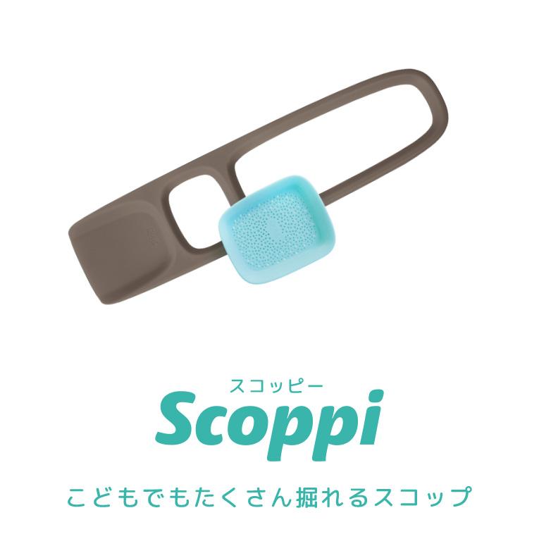QuutブランドのScoppiスコッピーの商品画像