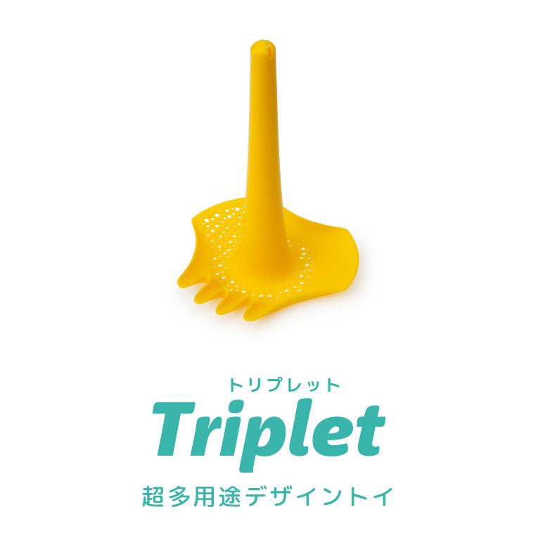 QuutブランドのTripletトリプレットの商品画像