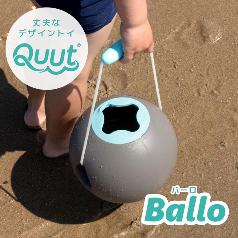 QuutブランドのBalloバーロのタイトル画像
