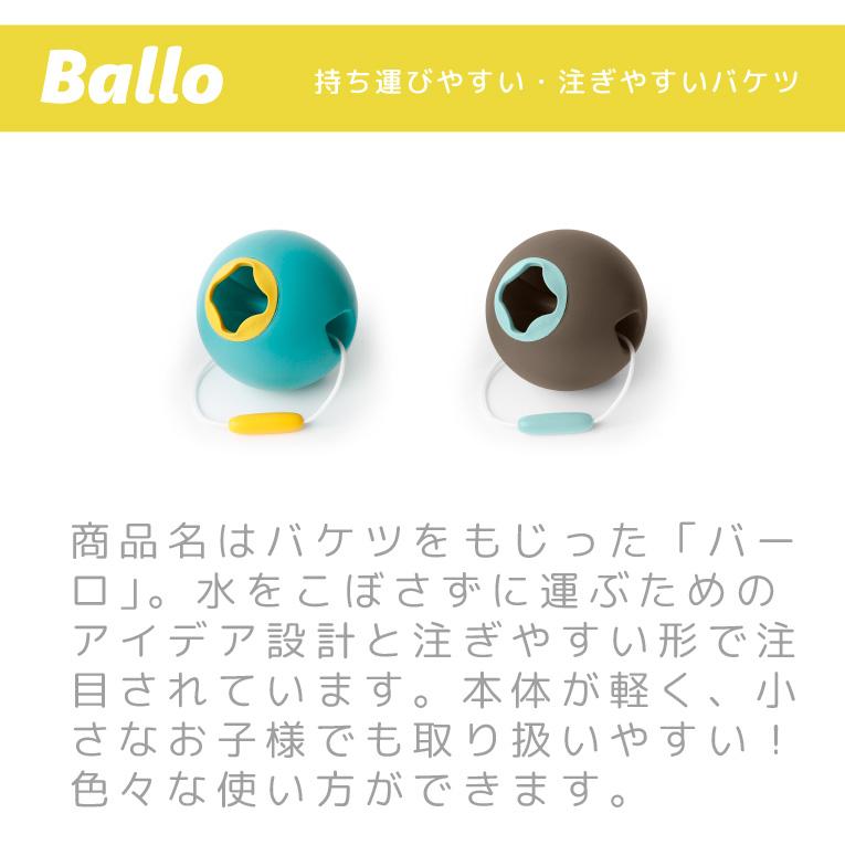 QuutブランドのBalloバーロの紹介
