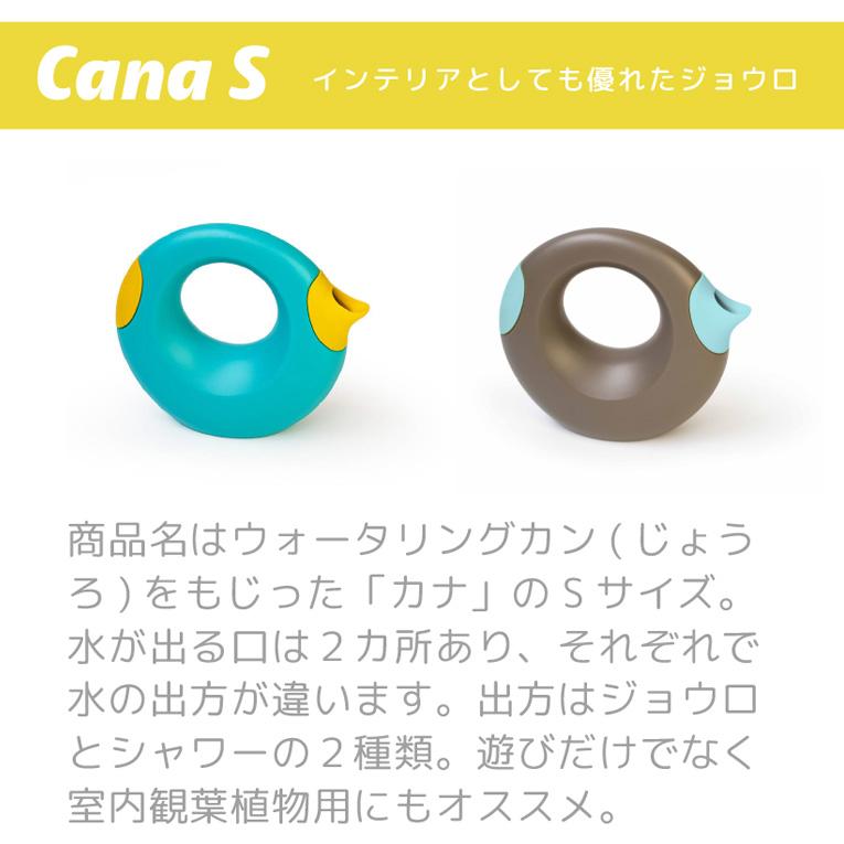 QuutブランドのCanaSカナSの紹介