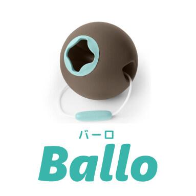 砂場遊びはQuut(キュート)が人気!バケツならBallo(バーロ)