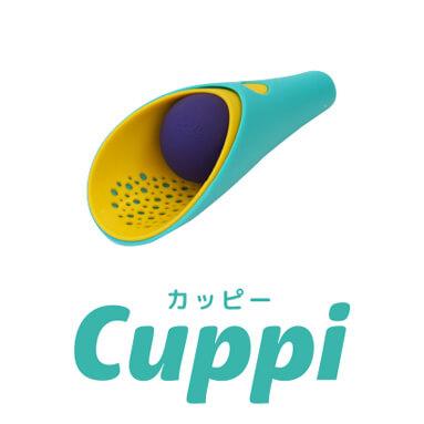砂場遊びはQuut(キュート)が人気!スコップならCuppi(カッピー)