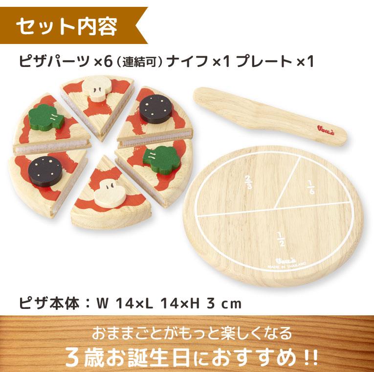 ピザ おままごと 木のおもちゃ お店屋さん