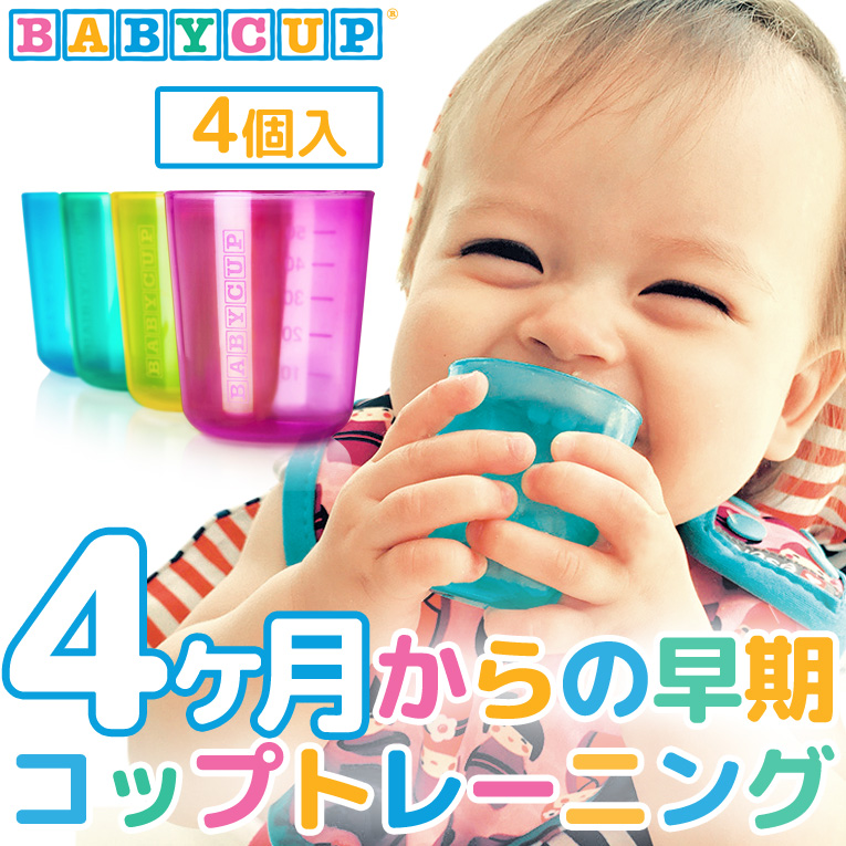 赤ちゃん用ベビーコップBABYCUP(ベビーカップ)