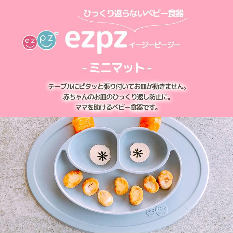 ひっくり返らないベビー食器ezpz(イージーピージー)