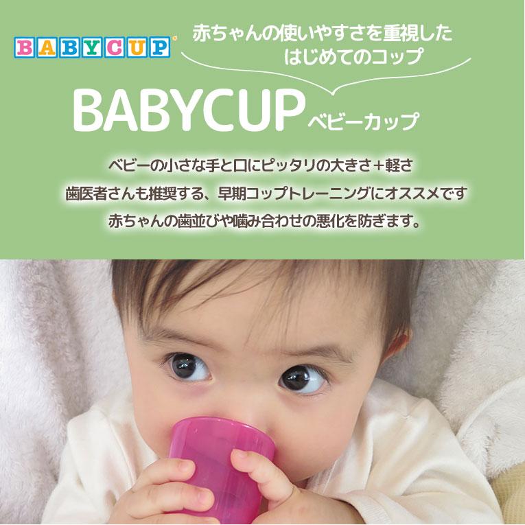 虫歯や歯並び防止に赤ちゃん用コップ
