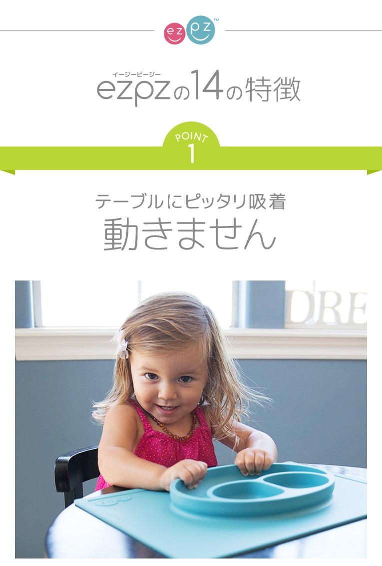 離乳食期にあると便利なezpz(イージーピージー)のひっくり返らないベビー食器の14の特徴
