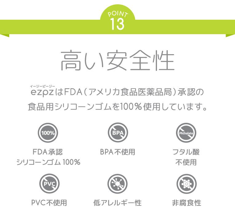 離乳食期にあると便利なezpz(イージーピージー)のひっくり返らないベビー食器の高い安全性