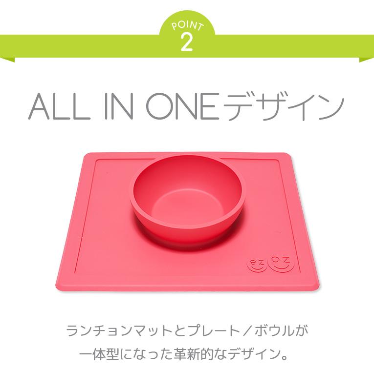 離乳食期にあると便利なezpz(イージーピージー)のひっくり返らないベビー食器はオールインワン