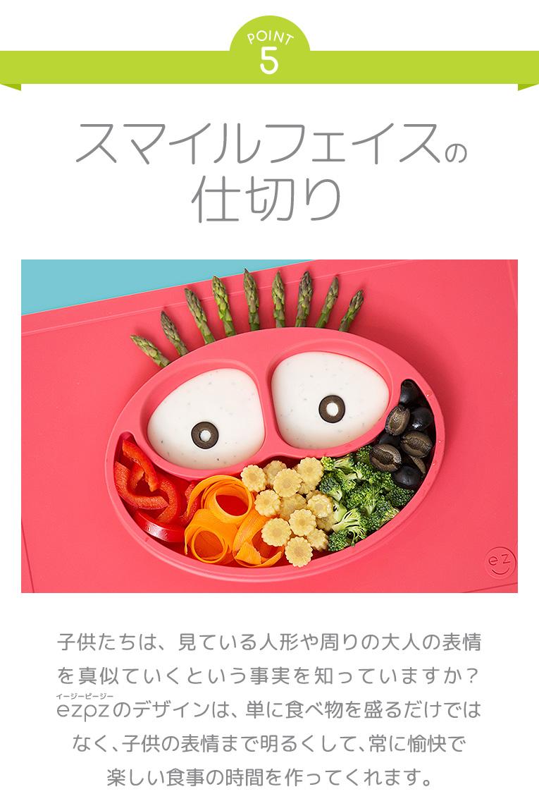 離乳食期にあると便利なezpz(イージーピージー)のひっくり返らないベビー食器は出産祝いギフトに最適