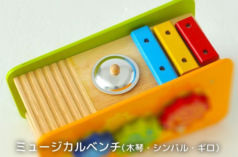木琴・シンバル・ギロ