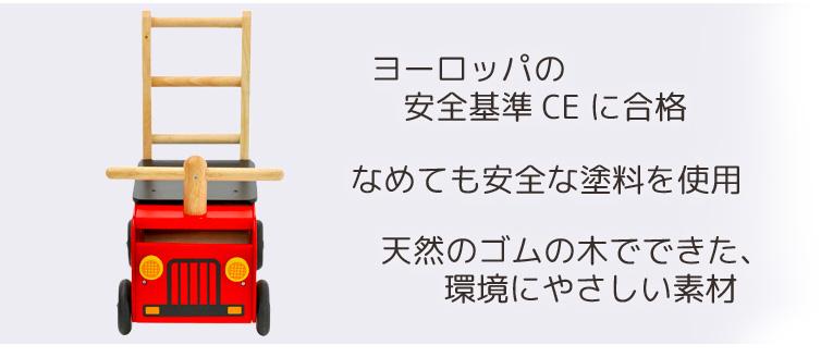 安全基準CEに合格
