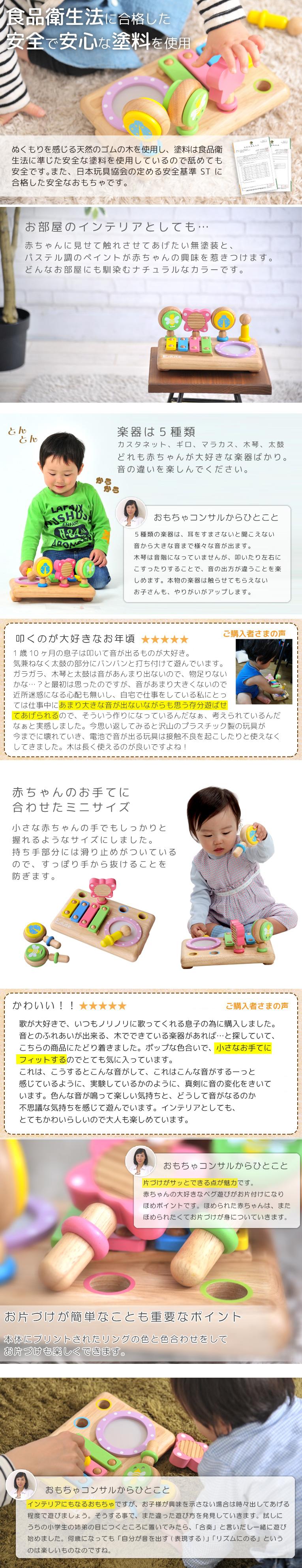 おもちゃコンサルタントのおすすめポイント