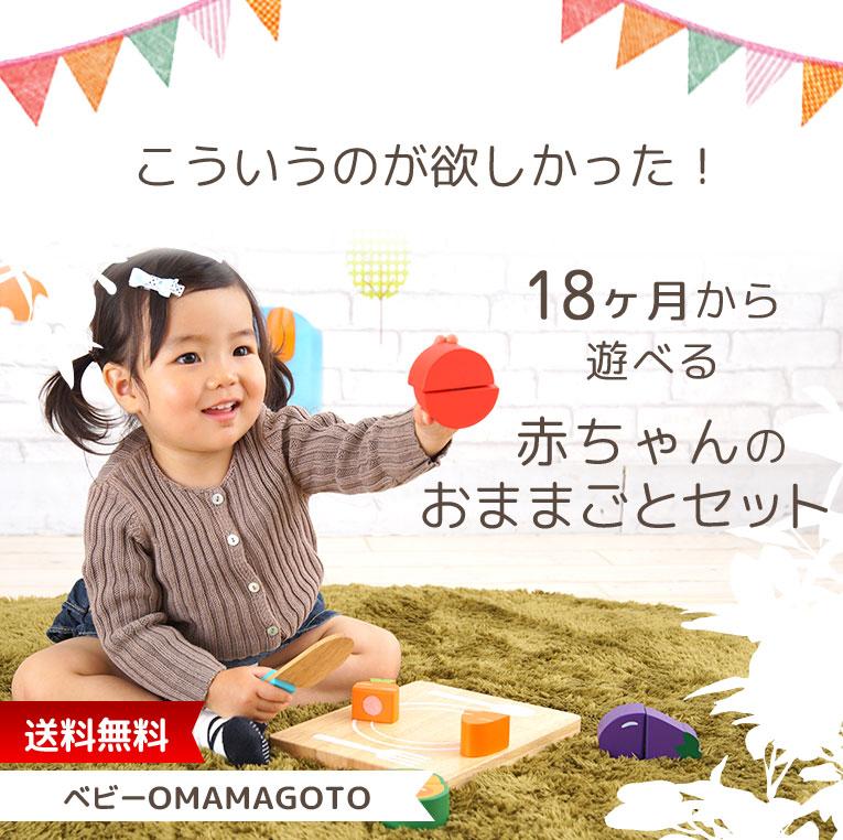 18か月から遊べる赤ちゃんのおままごとセット